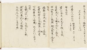 Zappitsu-shū (Collected Notes and Records), (Kōshi)_18