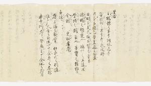 Zappitsu-shū (Collected Notes and Records), (Kōshi)_19