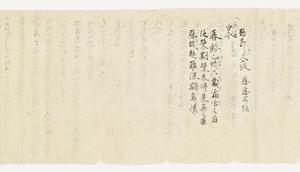 Zappitsu-shū (Collected Notes and Records), (Kōshi)_20