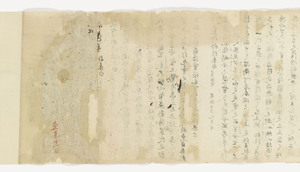 Zappitsu-shū (Collected Notes and Records), (Sho-hyōbyaku)_4