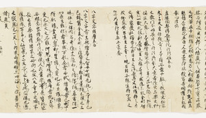 Zappitsu-shū (Collected Notes and Records), (Sho-hyōbyaku)_10