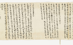 Zappitsu-shū (Collected Notes and Records), (Sho-hyōbyaku)_11