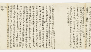 Zappitsu-shū (Collected Notes and Records), (Sho-hyōbyaku)_18
