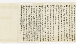 Zappitsu-shū (Collected Notes and Records), (Sho-hyōbyaku)_30