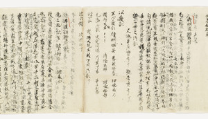 Zappitsu-shū (Collected Notes and Records), (Sho-hyōbyaku)_34
