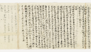Zappitsu-shū (Collected Notes and Records), (Sho-hyōbyaku)_40