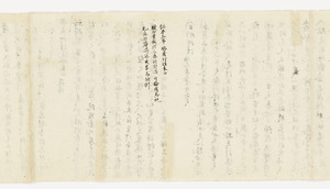 Zappitsu-shū (Collected Notes and Records), (Sho-hyōbyaku)_45