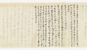 Zappitsu-shū (Collected Notes and Records), (Sho-hyōbyaku)_49