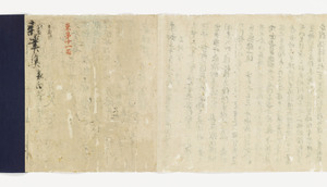 Zappitsu-shū (Collected Notes and Records), (Hyōbyaku-tō)_1
