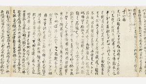 Zappitsu-shū (Collected Notes and Records), (Hyōbyaku-tō)_9
