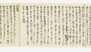 Zappitsu-shū (Collected Notes and Records), (Hyōbyaku-tō)_20