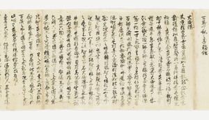 Zappitsu-shū (Collected Notes and Records), (Hyōbyaku-tō)_21