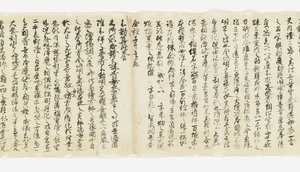 Zappitsu-shū (Collected Notes and Records), (Hyōbyaku-tō)_23