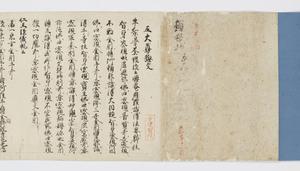 Ruihi-shō (Godaison)_3