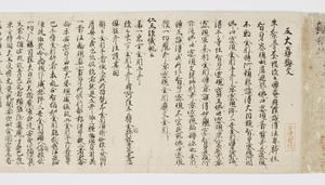 Ruihi-shō (Godaison)_4
