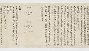 Ruihi-shō (Godaison)_7