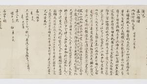 Ruihi-shō (Godaison)_8