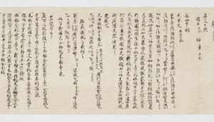 Ruihi-shō (Godaison)_9