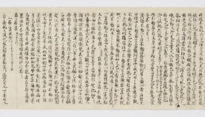 Ruihi-shō (Godaison)_17