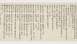 Ruihi-shō (Godaison)_18