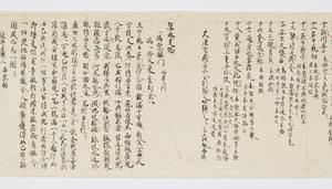Ruihi-shō (Godaison)_28