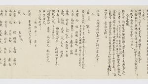Ruihi-shō (Godaison)_33
