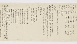 Ruihi-shō (Godaison)_34