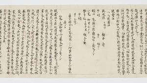 Ruihi-shō (Godaison)_40