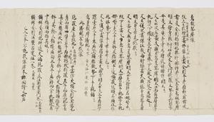 Ruihi-shō (Godaison)_42