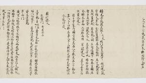 Ruihi-shō (Godaison)_43