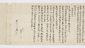Ruihi-shō (Godaison)_44