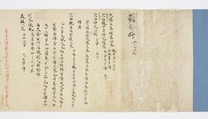 Ruihi-shō (Jūichimen)_2