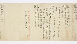 Ruihi-shō (Jūichimen)_3