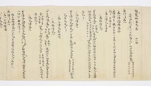 Ruihi-shō (Jūichimen)_4