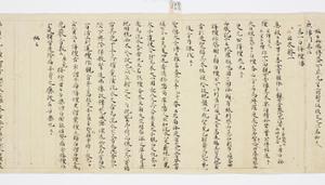 Ruihi-shō (Jūichimen)_5