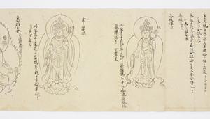 Ruihi-shō (Jūichimen)_8