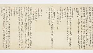 Ruihi-shō (Jūichimen)_13