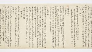 Ruihi-shō (Jūichimen)_18