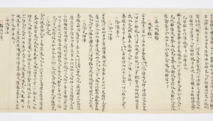 Ruihi-shō (Jūichimen)_20