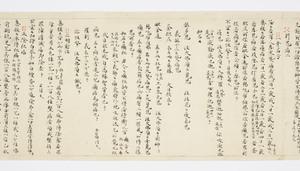 Ruihi-shō (Jūichimen)_26