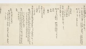 Ruihi-shō (Jūichimen)_28
