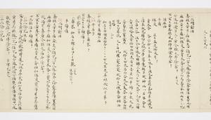 Ruihi-shō (Jūichimen)_29