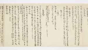 Ruihi-shō (Jūichimen)_34