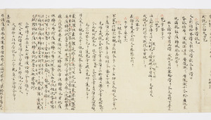 Ruihi-shō (Jūichimen)_37