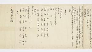 Ruihi-shō (Jūichimen)_40