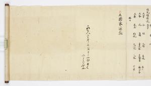 Ruihi-shō (Jūichimen)_41