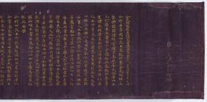 Konkōmyōsaishōō-kyō (Suvarṇaprabhāsottama-rāja-sūtra), Vol.6 (Kokubunji-kyō)_22