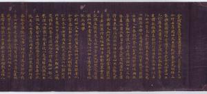 Konkōmyōsaishōō-kyō (Suvarṇaprabhāsottama-rāja-sūtra), Vol.6 (Kokubunji-kyō)_23