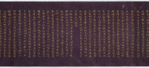 Konkōmyōsaishōō-kyō (Suvarṇaprabhāsottama-rāja-sūtra), Vol.6 (Kokubunji-kyō)_24