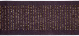 Konkōmyōsaishōō-kyō (Suvarṇaprabhāsottama-rāja-sūtra), Vol.6 (Kokubunji-kyō)_27